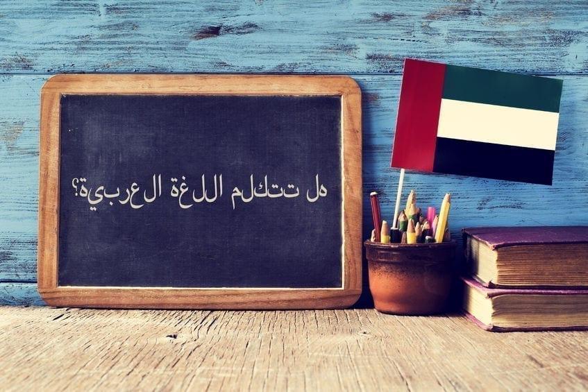 arabe pour enfants